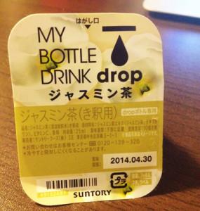drop ジャスミン茶