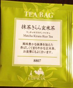 ルピシア 抹茶きらら玄米茶