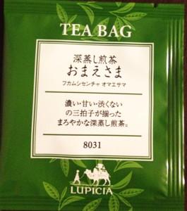 深蒸し煎茶 おまえさま ルピシア