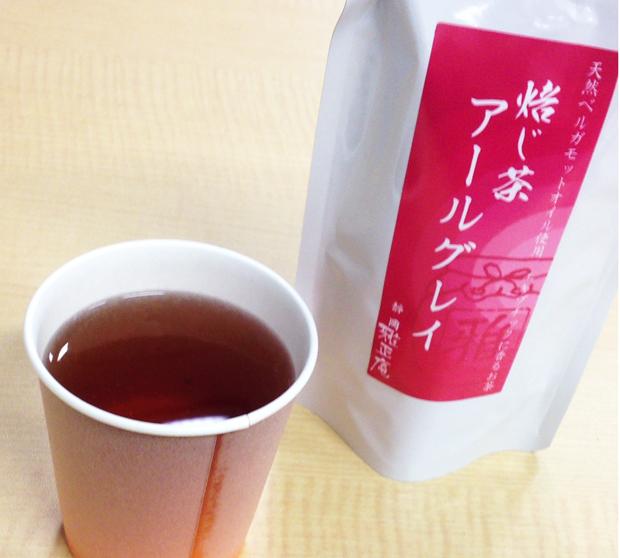 雅正庵 焙じ茶アールグレイ