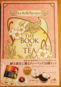 ルピシア The Book of TEA