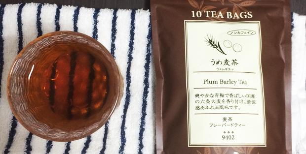 ルピシア うめ麦茶