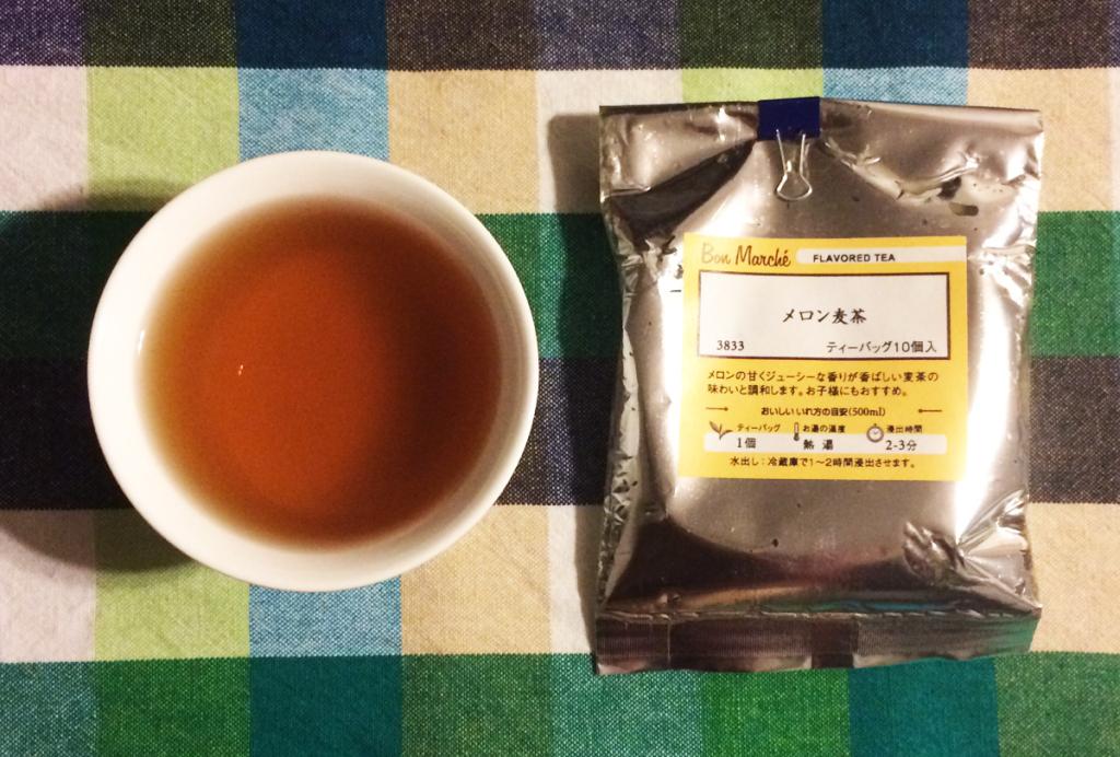 ルピシア メロン麦茶
