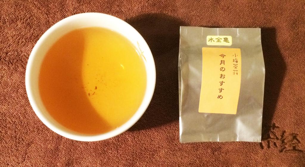 小梅茶荘 水金亀