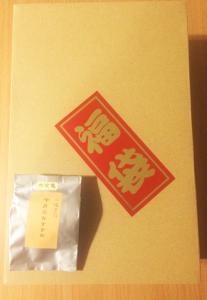 小梅茶荘 2016福袋
