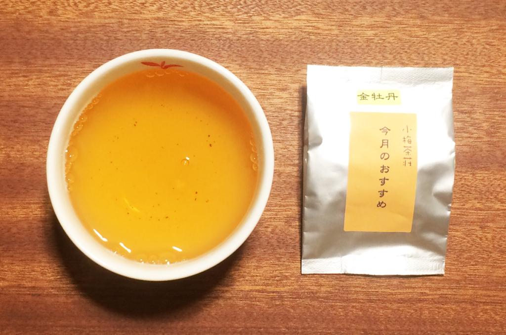 小梅茶荘 金牡丹