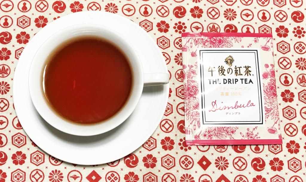 午後の紅茶 THE DRIP TEA ディンブラ