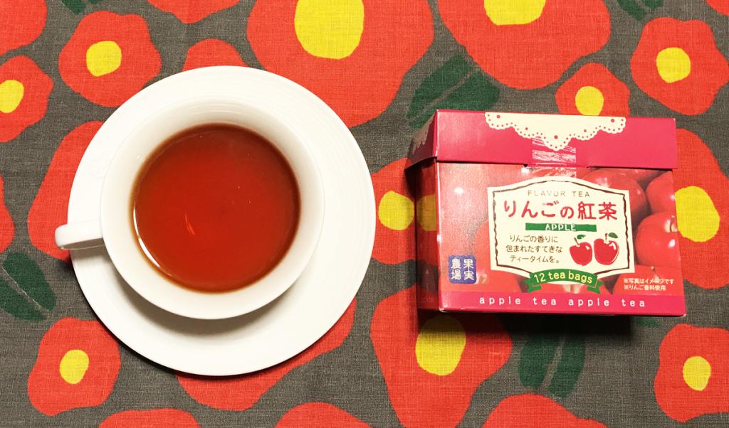りんごの紅茶
